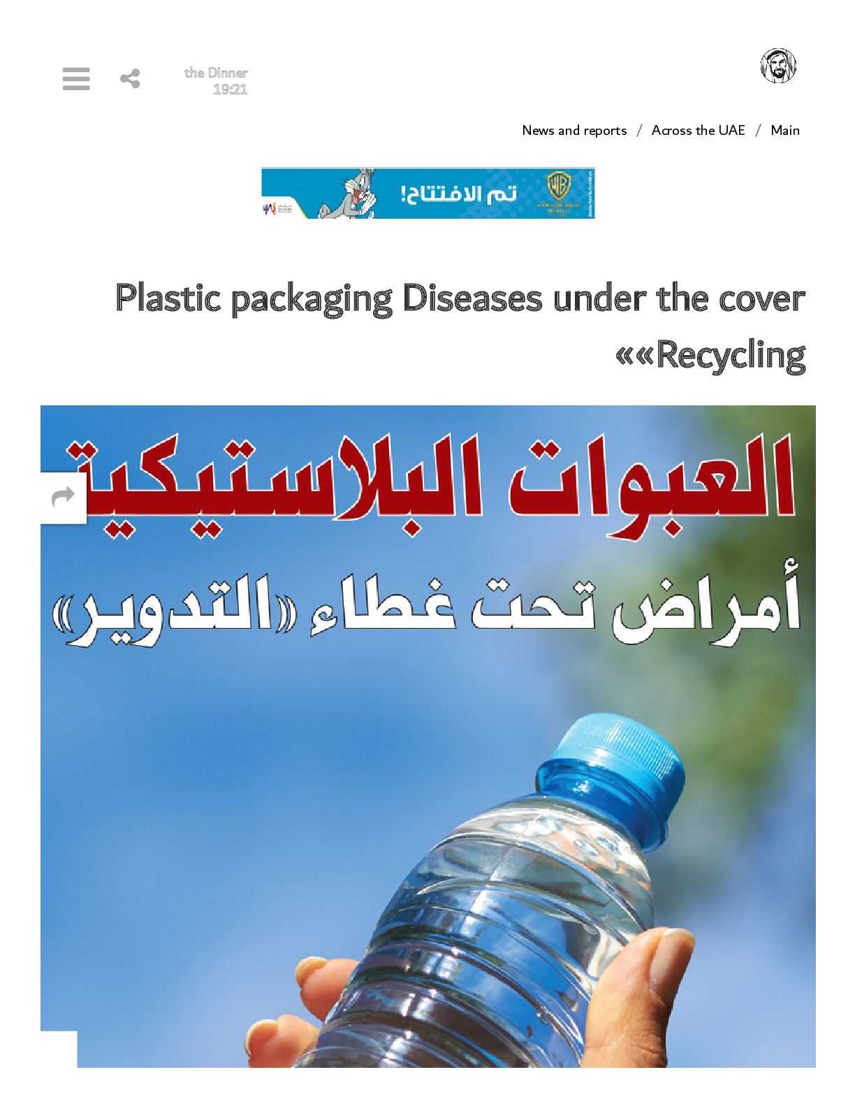 Plastic packaging Diseases